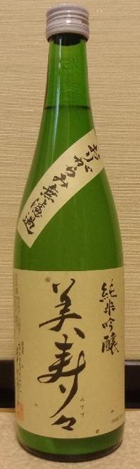 美寿々 純米吟醸 おりがらみ無濾過生(01BY)