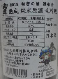 北安大國 熟成純米原酒生貯蔵(29BY)2