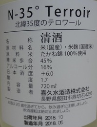 喜久水 N-35°Terroir(北緯35度のテロワール)2