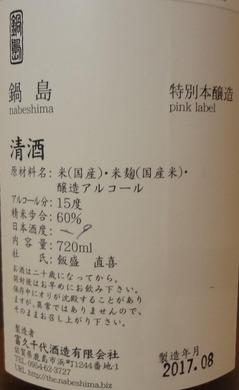 鍋島特別本醸造2