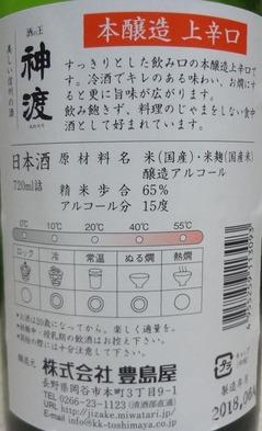 神渡本醸造上辛口2