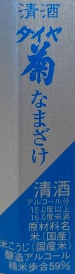 ダイヤ菊吟醸生貯蔵酒2