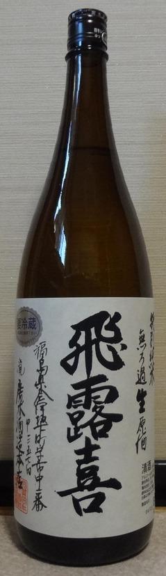 飛露喜特別純米無ろ過生原酒