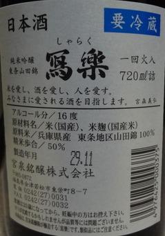 写楽純米吟醸山田錦2