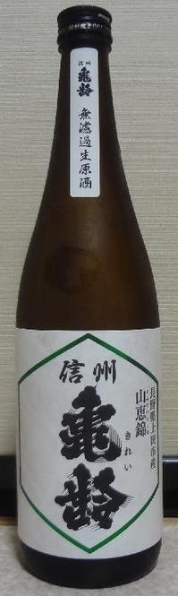 信州亀齢 山恵錦純米吟醸 無濾過生原酒(30BY)