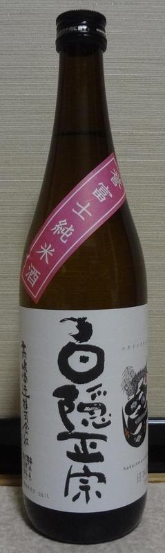 白隠正宗誉冨士純米酒