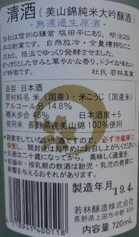 つきよしの 純米大吟醸 無濾過生原酒(30BY)2
