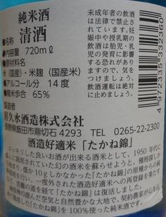 喜久水たかね錦純米2