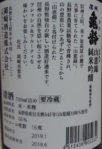信州亀齢 山恵錦純米吟醸 無濾過生原酒(30BY)2