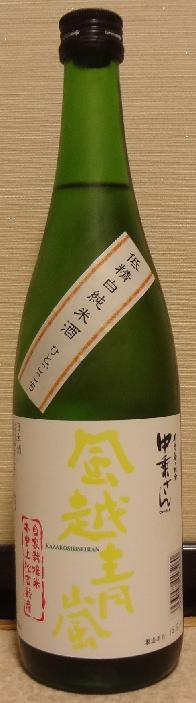 中乗さん 風越青嵐 自家栽培米ひとごこち 低精白純米酒(30BY)