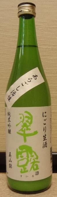翠露 純米吟醸 美山錦 あらごし活性にごり生酒(01BY)