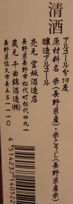 海津櫻生原酒2