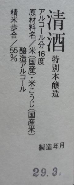 勝駒本仕込み2