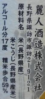 麗人純米吟醸無濾過生原酒初しぼり(30BY)2