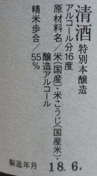 勝駒本仕込特別本醸造29BY2