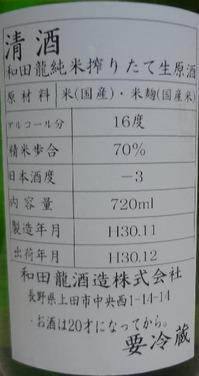 和田龍 純米搾りたて生原酒(30BY)2