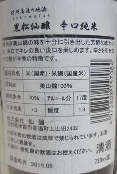 黒松仙醸辛口純米2