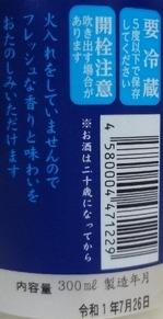 生どぶろく 八ヶ岳(30BY)2