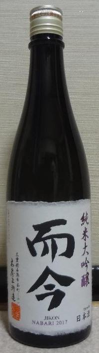 而今 純米大吟醸 NABARI 2017(29BY)