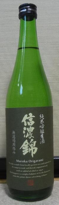信濃錦純米吟醸生酒無濾過澱絡み(30BY)
