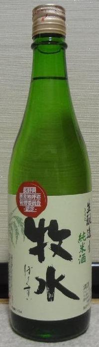 牧水 生酛造り 純米酒(30BY)