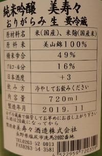 美寿々 純米吟醸 おりがらみ無濾過生(01BY)2