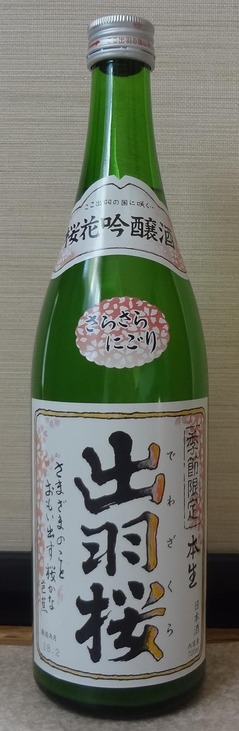 出羽桜桜花吟醸酒さらさらにごり