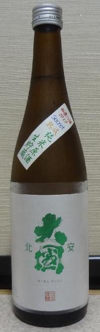 北安大國 熟成純米原酒生貯蔵(29BY)