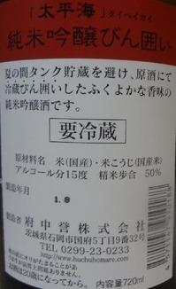 太平海 純米吟醸びん囲い(30BY)2
