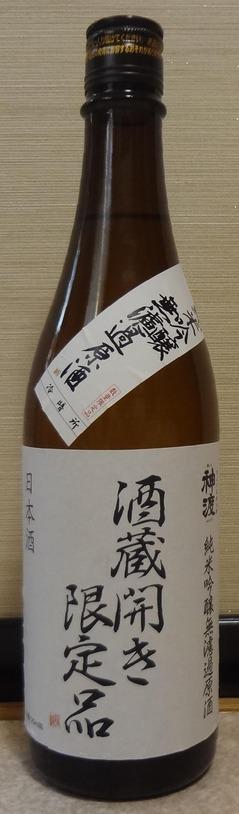 神渡純米吟醸無濾過原酒酒蔵開き限定品