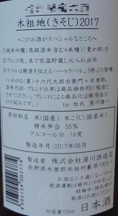 木祖地20172
