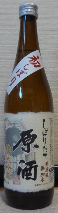 麗人純米吟醸無濾過生原酒初しぼり(30BY)