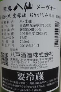 陸奥八仙ヌーヴォー特別純米生原酒おりがらみ(30BY)2