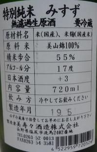 みすず 特別純米無濾過生 頒布会ラベル(30BY)2