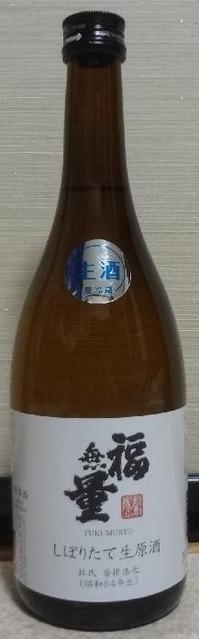 福無量 しぼりたて生原酒(30BY)