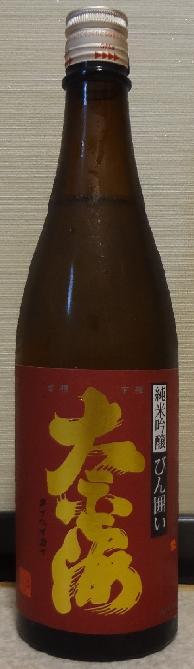 太平海 純米吟醸びん囲い(30BY)