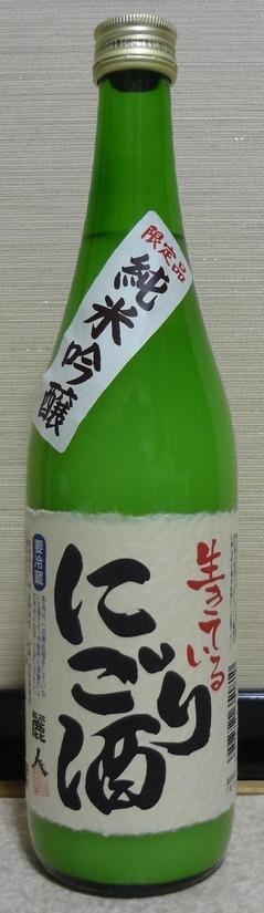 麗人純米吟醸生きているにごり酒