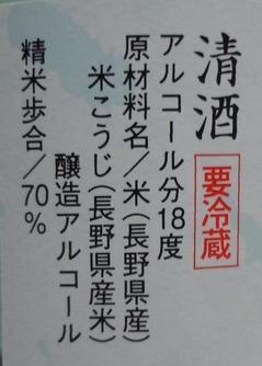 縁喜しぼりたて生原酒2