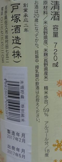寒竹特別純米4