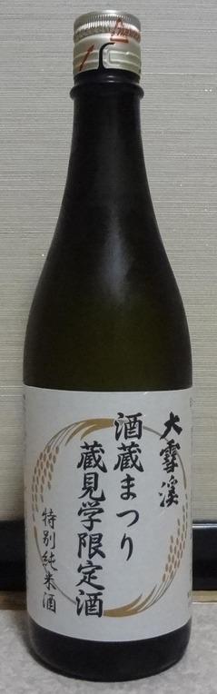 大雪渓特別純米酒(蔵見学限定酒)