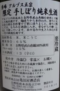 秀峰アルプス正宗限定手しぼり純米生酒(30BY)2