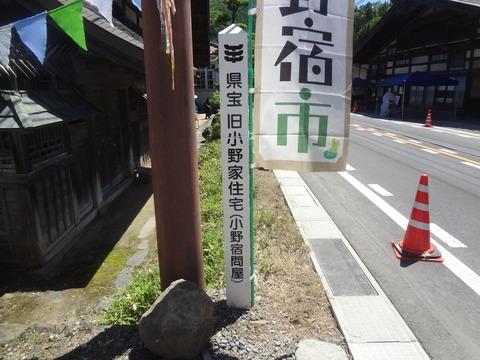 小野宿市7