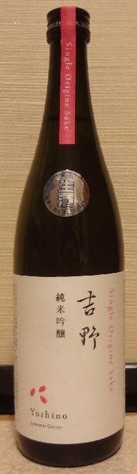 Single Origine Sake 吉野 純米吟醸生酒(30BY)