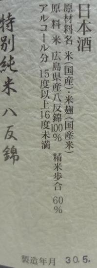 土佐しらぎく特別純米八反錦斬辛2