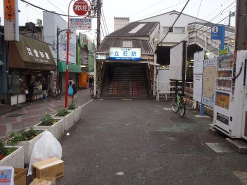 京成立石2