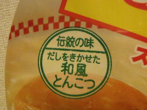 すがきや1 (10)