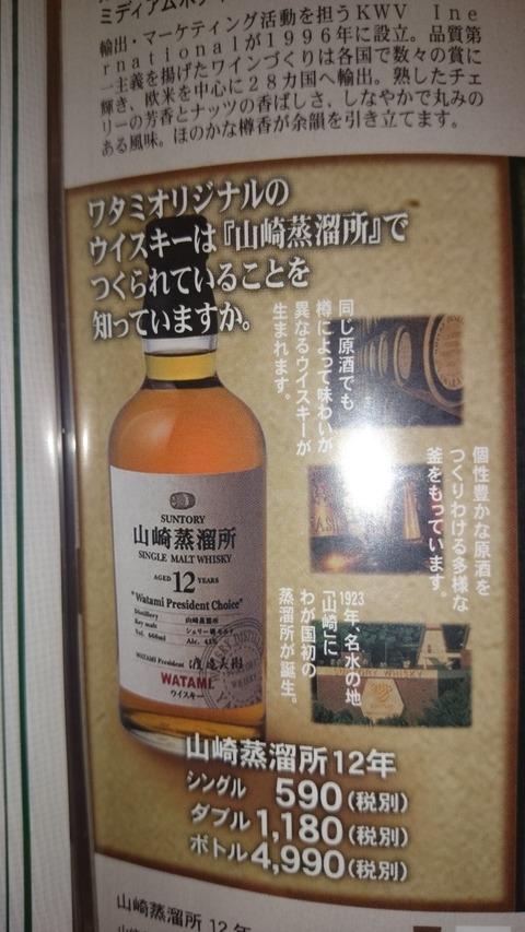 yamazaki_watami