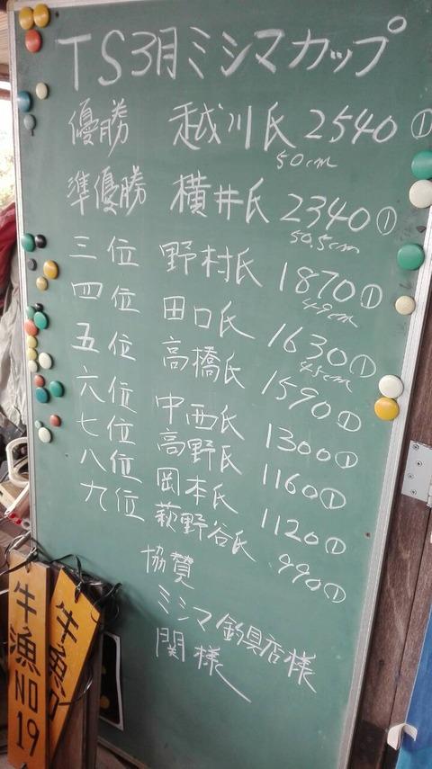 20160320ushikunuma (1)