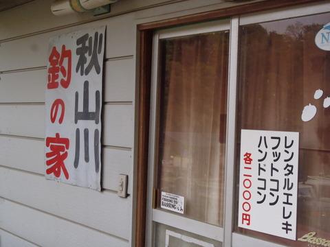 20160416sagami (3)