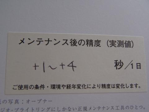 20150429breitlingOH (22)